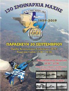60-XRONIA-130SM-230x300.jpg